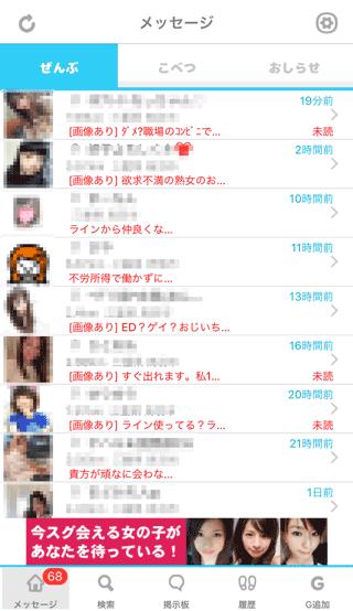 出会いのマッチ登録2ヶ月ごの受信BOX1