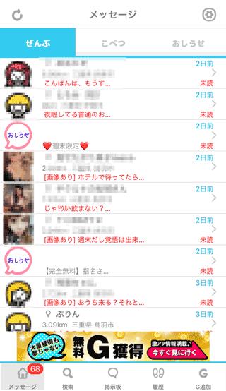 出会いのマッチ登録2ヶ月ごの受信BOX4