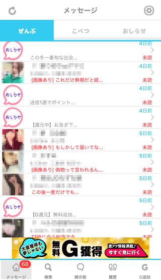 出会いのマッチ登録2ヶ月ごの受信BOX7