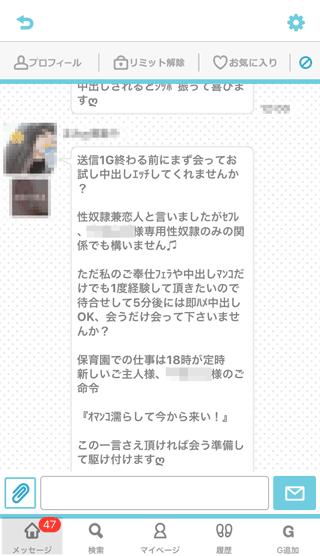 PICOの2か月後受信メッセージ内容5