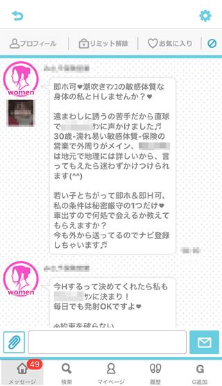 PICOの2か月後受信メッセージ内容3