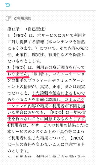 PICOのサクラについての説明規約2