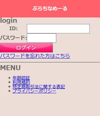 ぷらちなめーるの登録前トップページ