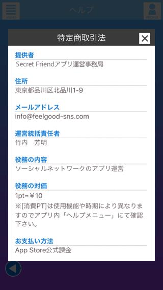 エスエフのアプリ運営者情報