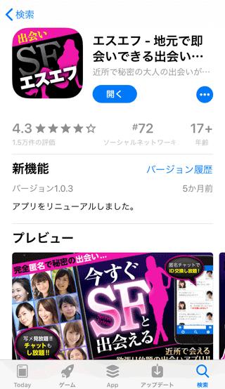 エスエフのApp Storeインストール画面