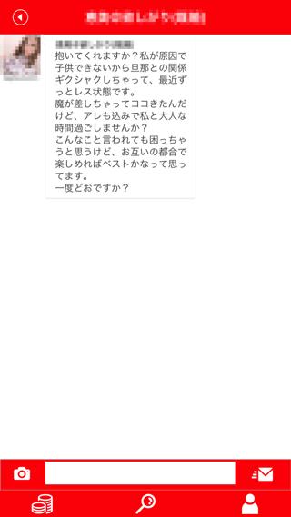 ソクデキのサクラからの受信メッセージ詳細3