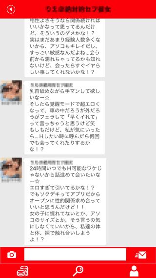 ソクデキ登録3日後のサクラからの受信メッセージ詳細5