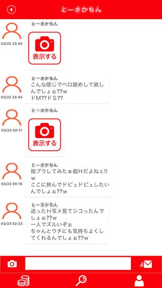 ソクデキ登録2か月後のサクラからの受信メッセージ詳細4