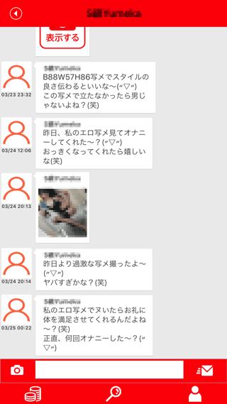 ソクデキ登録2か月後のサクラからの受信メッセージ詳細7