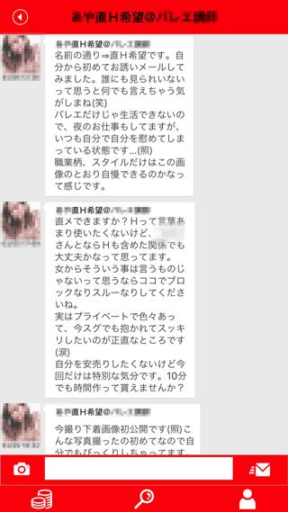 ソクデキ登録2か月後のサクラからの受信メッセージ詳細10
