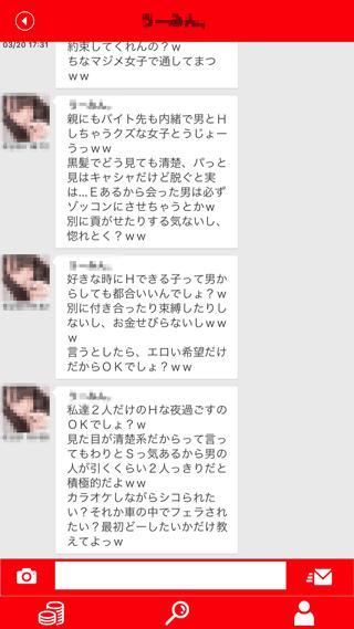 ソクデキ登録2か月後のサクラからの受信メッセージ詳細2