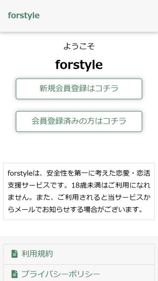 forstyleの登録前トップページ