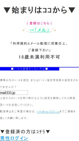 メルの登録前トップページ