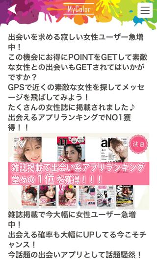 マイカラの雑誌紹介アピール