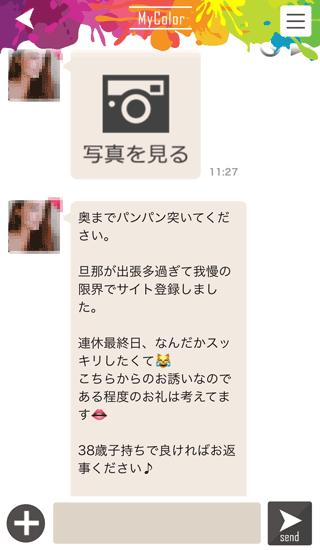マイカラの受信メッセージ4