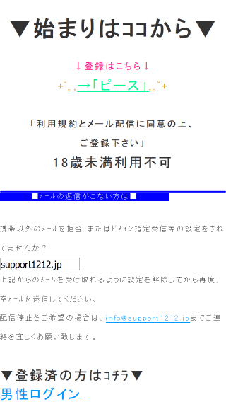 ピースの登録前トップページ
