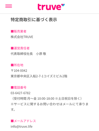 truveの運営者情報
