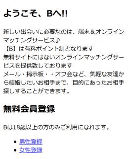 Bの登録前トップページ