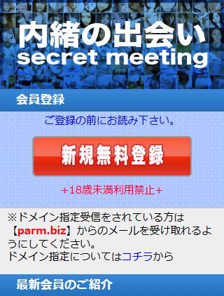 シークレットミーティングのスマホ登録前トップページ