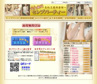 セレブパーティのPC登録前トップページ