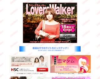 Lovers WalkerのPC登録前トップページ