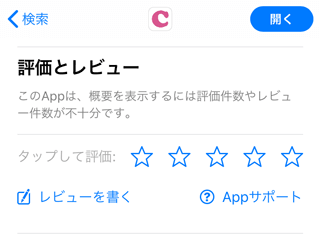 CANTYのApp Store内評価