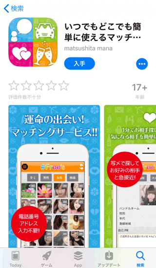 #Free'sのApp Store画面