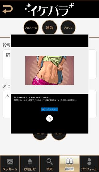 イケパラの広告表示