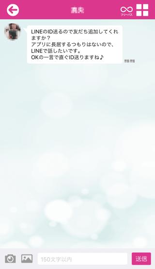 ぷるぷるの受信メッセージ5