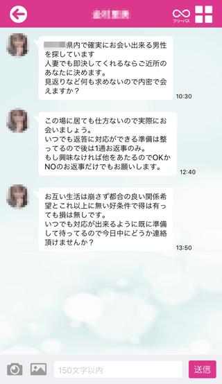 ぷるぷるの受信メッセージ4