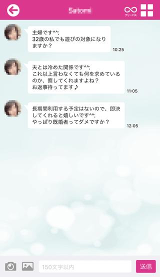 ぷるぷるの受信メッセージ2