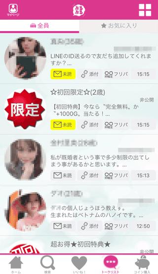 ぷるぷるの受信BOX2