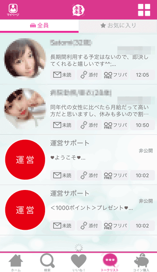 ぷるぷるの受信BOX1