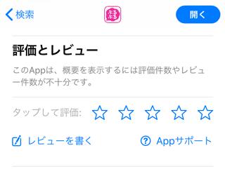 ぷるぷるのApp Store内評価