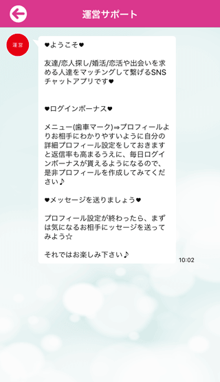 ぷるぷる運営からのメッセージ