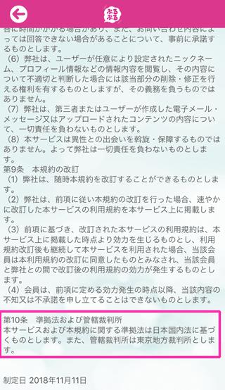 ぷるぷるの管轄裁判所規約