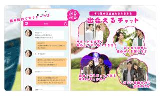 ぷるぷるのアプリ説明画像2