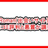 Romanの評価サムネイル