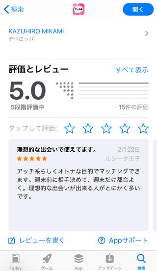 アッチ系のApp Store内評価