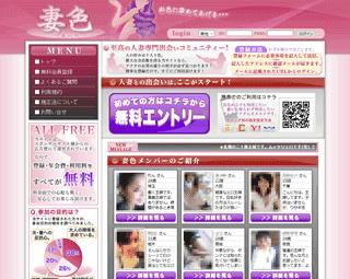 妻色のPC登録前トップページ