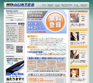 ご近所ハンターのPC登録前トップページ