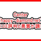 Center(happy-diamond.net)の評価サムネイル
