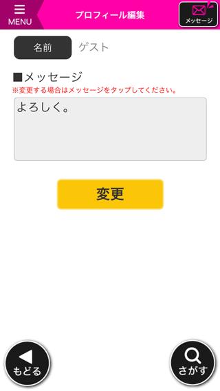 ID出会いのプロフィール登録