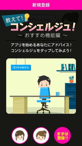 ID出会いのコンシェルジュ3