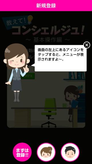 ID出会いのコンシェルジュ4
