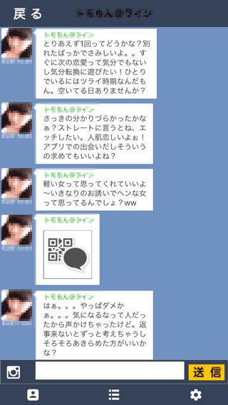 出会いID交換の受信メッセージ8