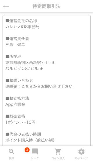 カレカノのアプリ内運営者情報