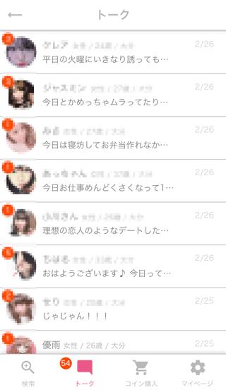 カレカノの受信BOX4
