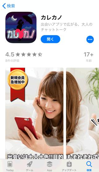 App Store内のカレカノ