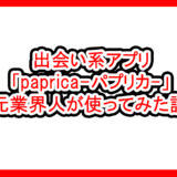 paprica-パプリカ アプリの評価サムネイル